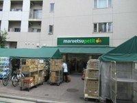 周辺環境:スーパー
