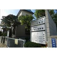 周辺環境:シオン幼稚園