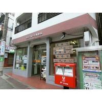 周辺環境:千駄ヶ谷郵便局