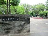 周辺環境:渋谷区立 代々木大山公園500m