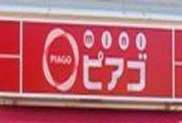 周辺環境:miniピアゴ 広尾5丁目店850