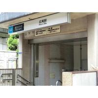 周辺環境:広尾駅240m