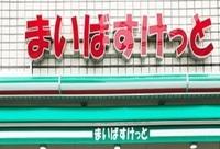周辺環境:まいばすけっと代々木八幡駅西750m