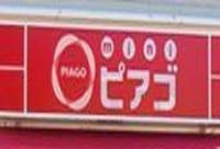 周辺環境:miniピアゴ 千駄ヶ谷1丁目店650m