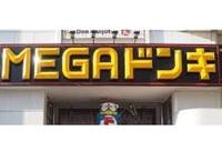 周辺環境:MEGAドン・キホーテ 渋谷本店550m