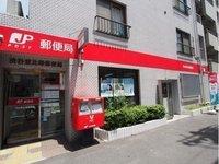 周辺環境:渋谷恵比寿郵便局1200m