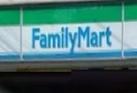 周辺環境:ァミリーマート 恵比寿二丁目店